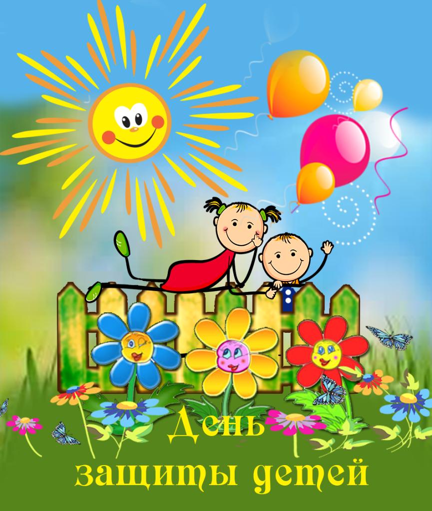 Картинки с Днем защиты детей